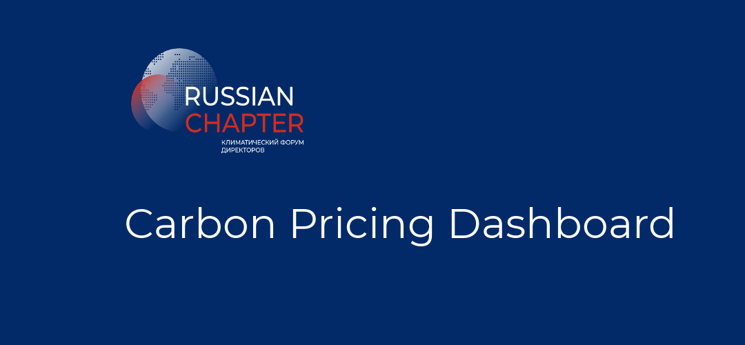 Carbon Pricing Dashboard