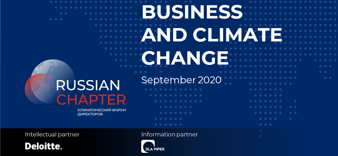 Business and climate change