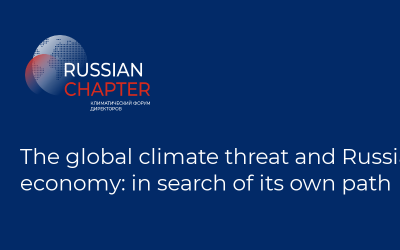 The global climate threat and Russia's economy: in search of its own path