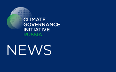 """On June 9, 2021 CGI Russia hosted a roundtable """"Board challenges in tackling climate change in Emerging Markets"""""""