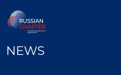 CGI Russian Chapter signs cooperation with Exerica Ltd.
