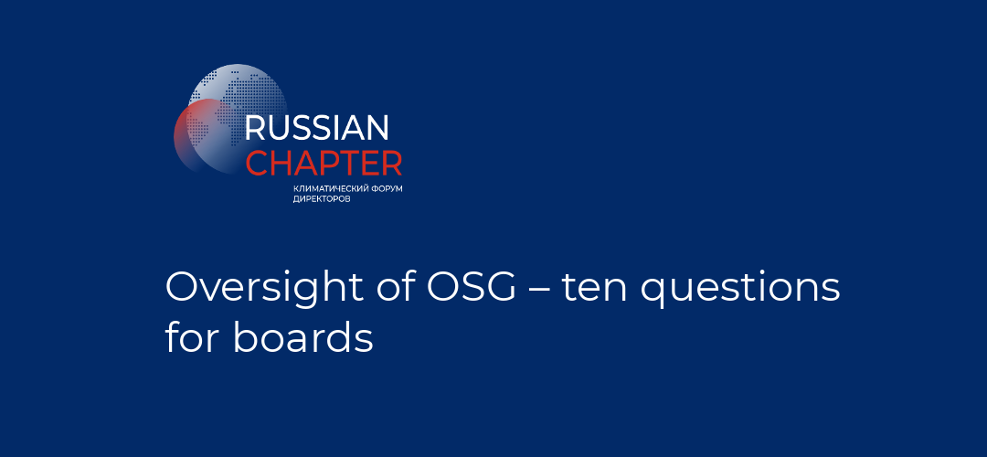 Oversight of OSG – ten questions for boards