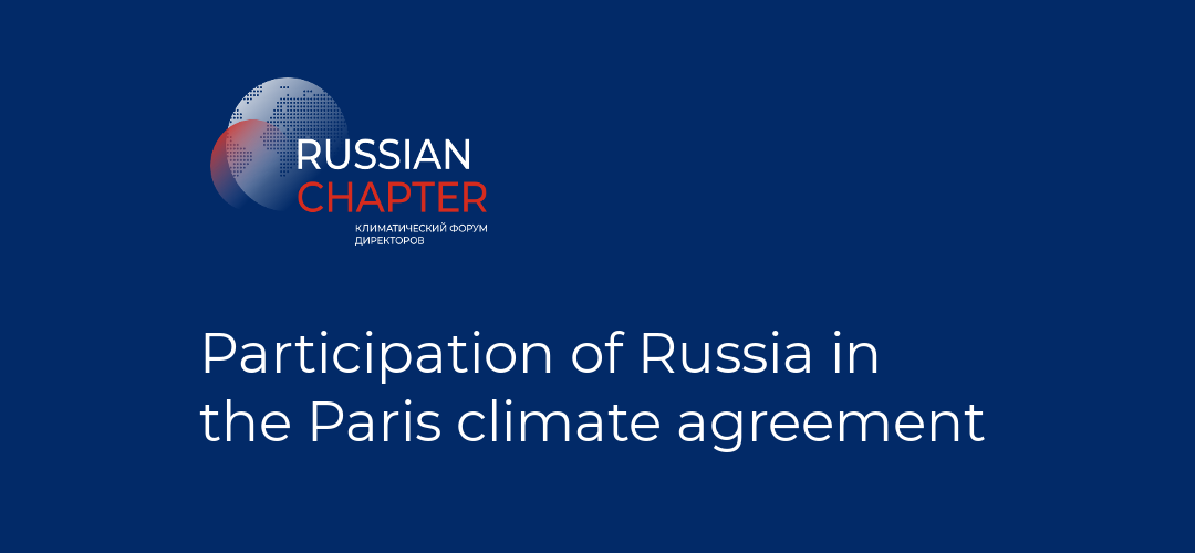 Participation of Russia in the Paris climate agreement