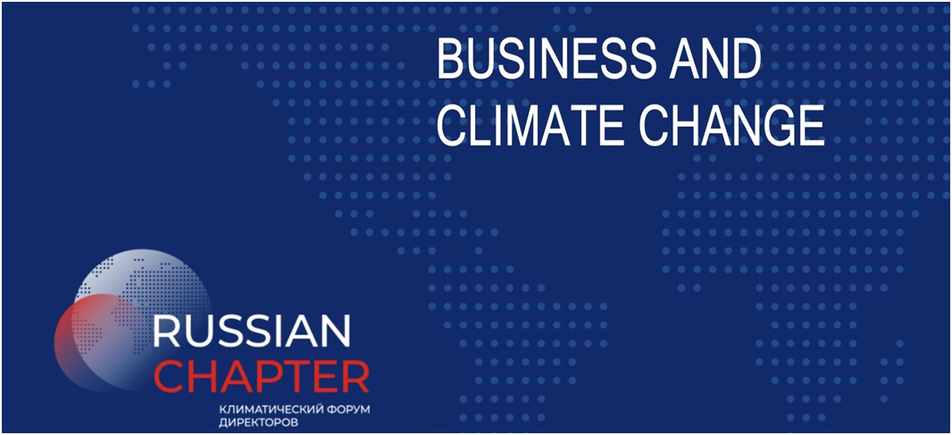 Russian Chapter –The Climate Forum of Directors launches its work in Russia