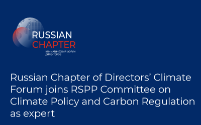 Russian Chapter of Directors' Climate Forum joins RSPP Committee on Climate Policy and Carbon Regulation as expert