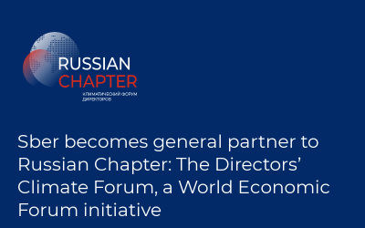 Sber becomes general partner to Russian Chapter: The Directors' Climate Forum, a World Economic Forum initiative