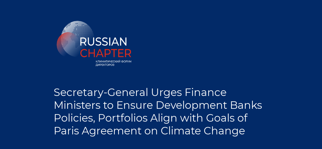 Secretary-General Urges Finance Ministers to Ensure Development Banks Policies, Portfolios Align with Goals of Paris Agreement on Climate Change
